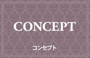 CONCEPT コンセプト