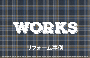 WORKS リフォーム事例