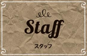 Staff スタッフ