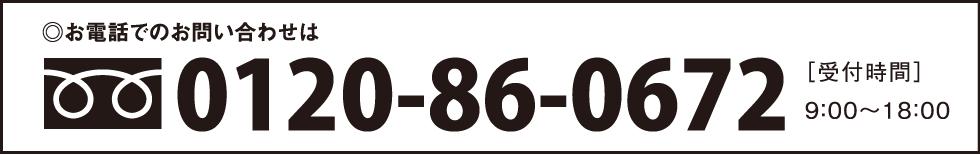 お電話でのお問い合わせは0120-86-0672