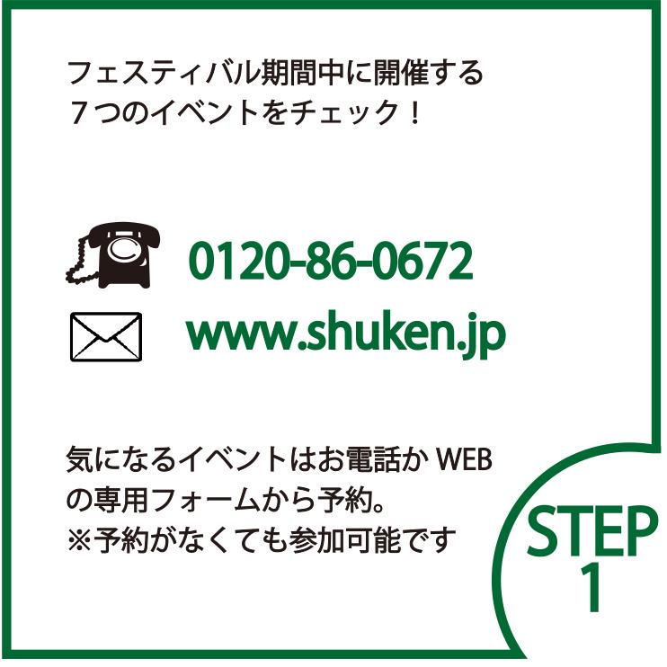 STEP1 フェスティバル期間中に開催する 7つのイベントをチェック!