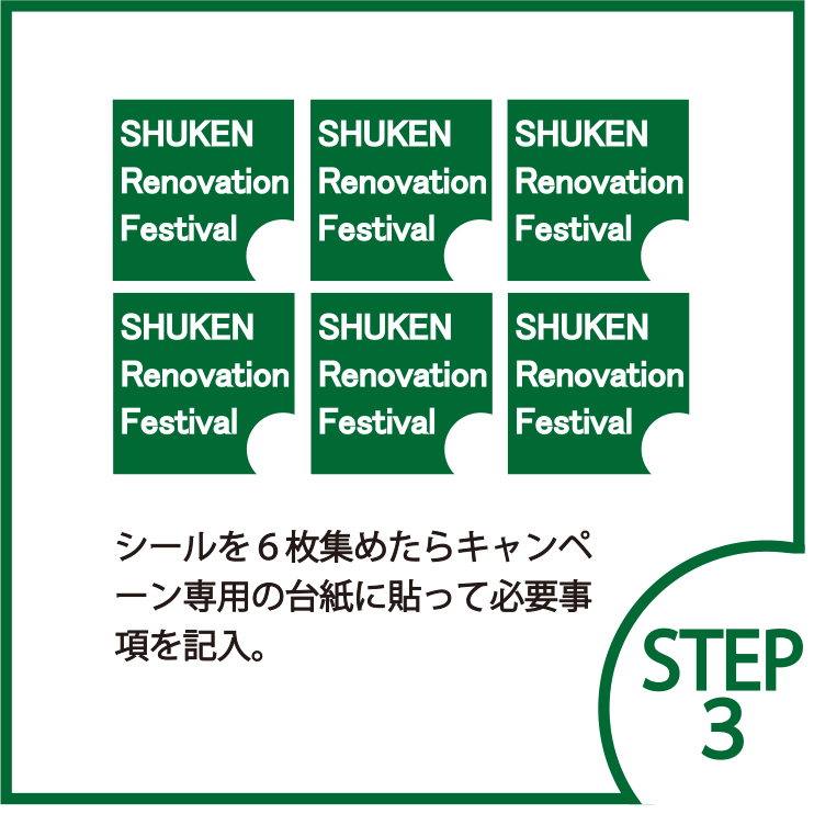 STEP3 シールを6枚集めたらキャンペ ーン専用の台紙に貼って必要事項を記入。