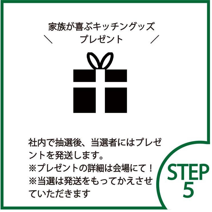 STEP5 家族が喜ぶキッチングッズプレゼント