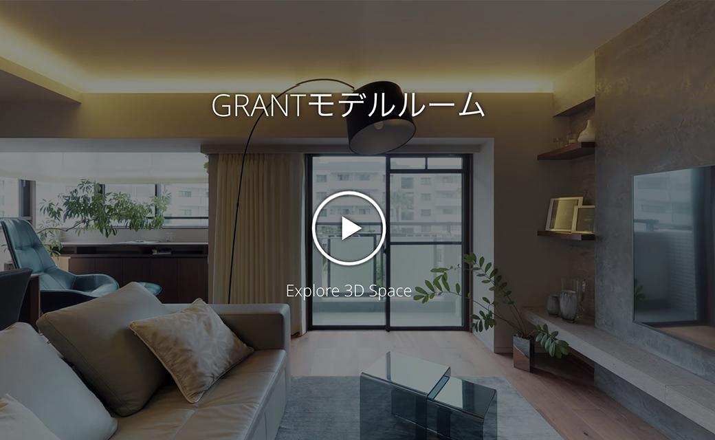 GRANTのオンラインモデルルーム