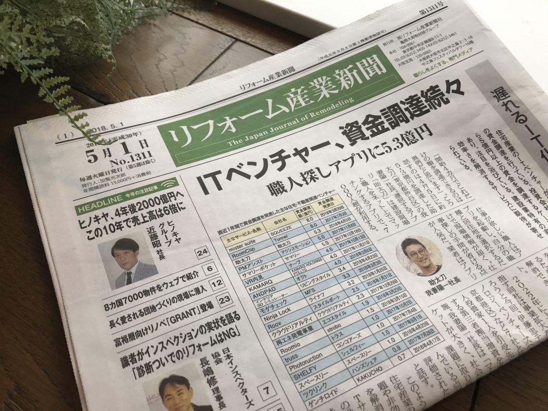 「リフォーム産業新聞」の画像検索結果