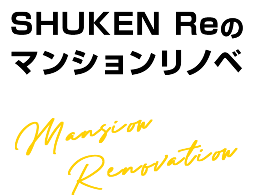 SHUKEN Reのマンションリノベ