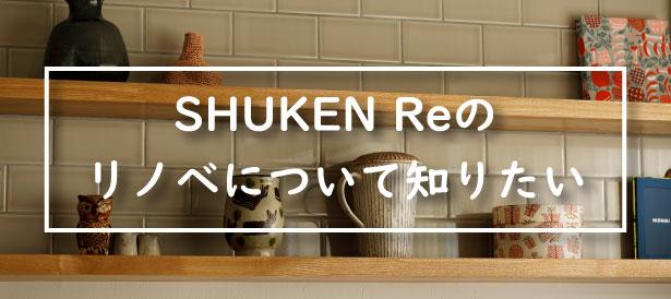 「SHUKEN Reのリノベについて知りたい」コース