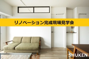 renovation reform urayasu shuken guranfarst intelior