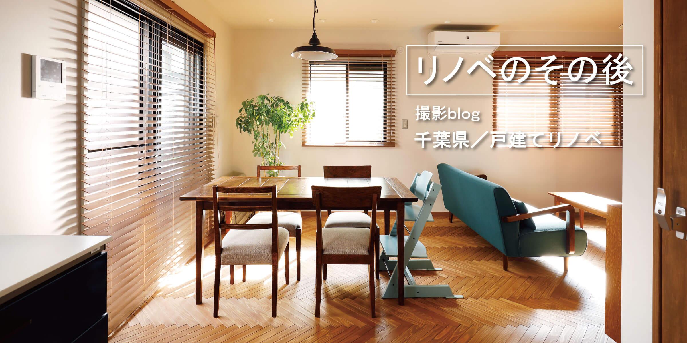 撮影blog 千葉県 戸建てリノベーション