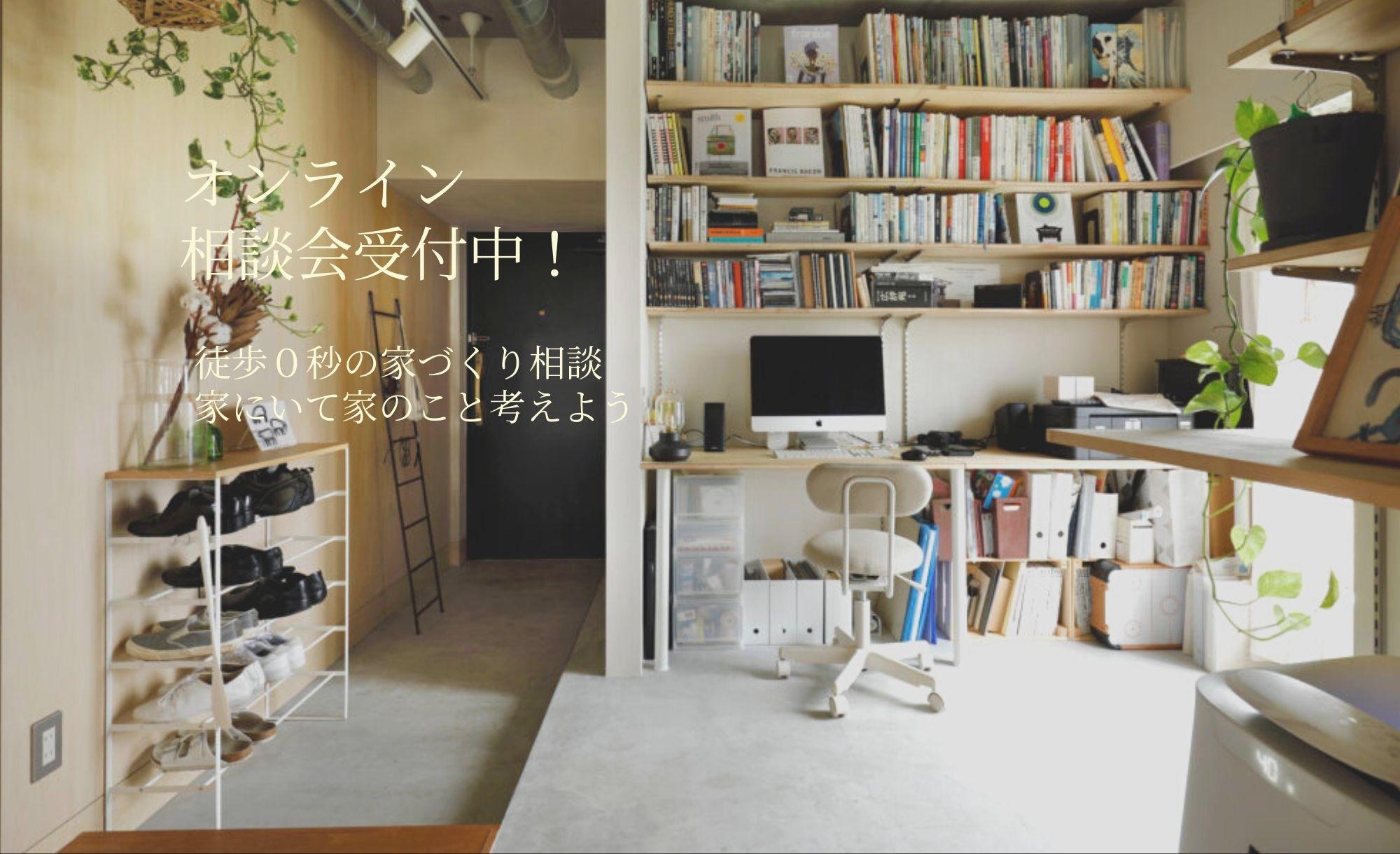 015オンライン相談会